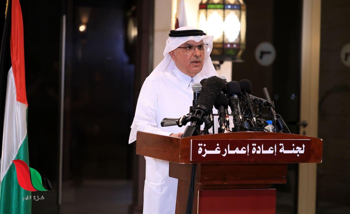 العمادي يصل غزة نهاية الأسبوع.. هل سيتم الاعلان عن صرف المنحة القطرية؟