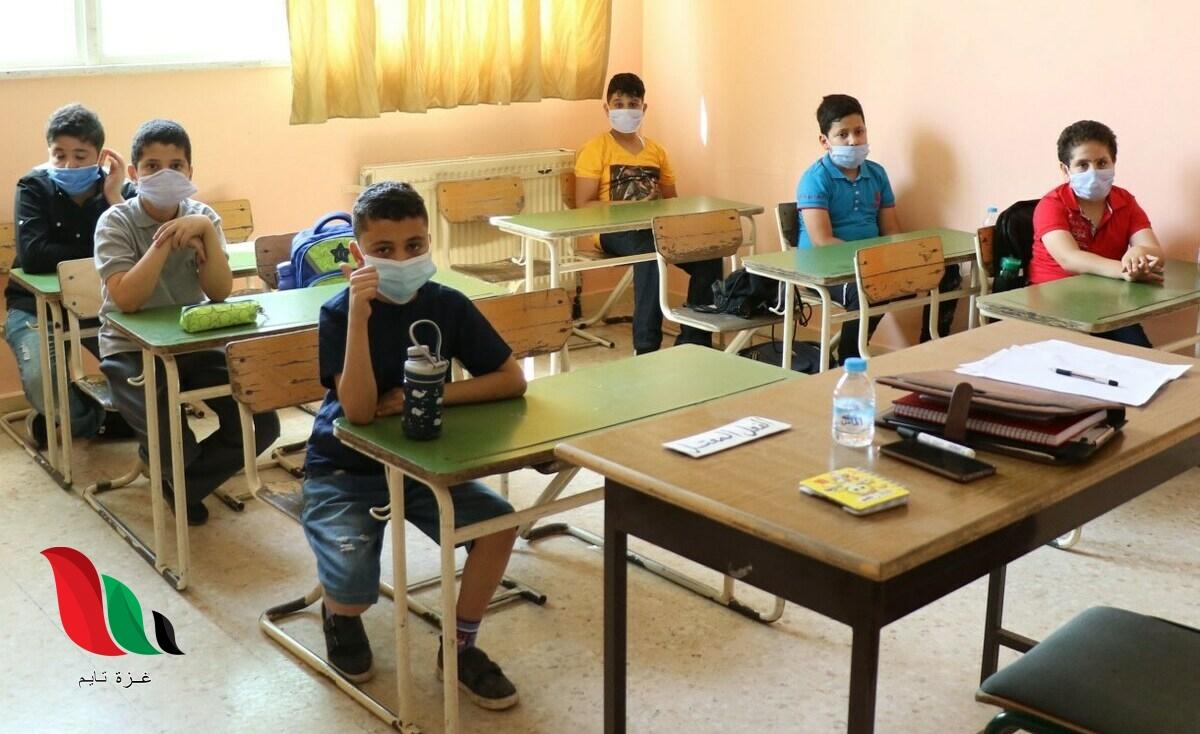 موعد دوام المدارس في الأردن للفصل الثاني 2021