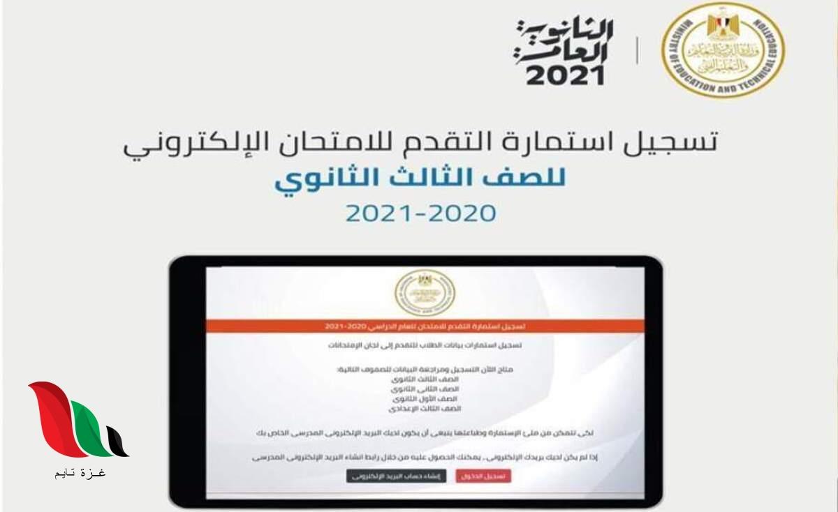 رابط تسجيل استمارة الثانوية العامة 2021 الالكترونية في مصر