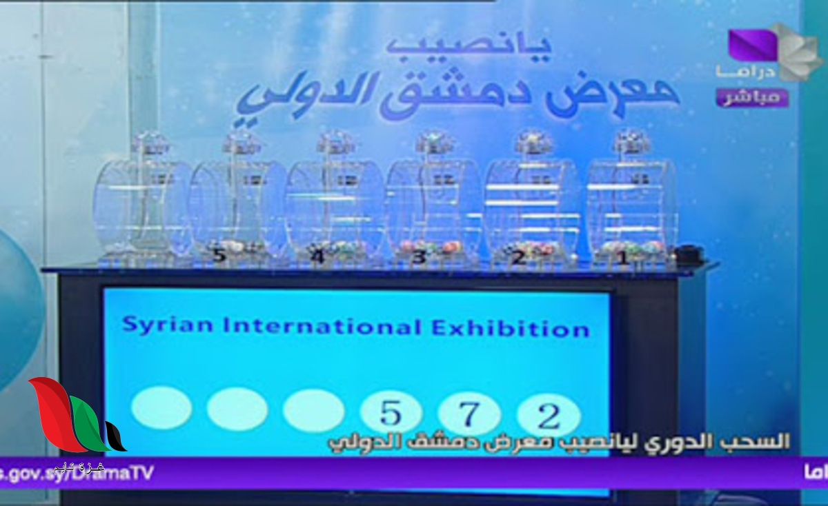 تردد قناة سوريا دراما الناقلة لفعاليات نتائج سحب يانصيب معرض دمشق الدولي 2021