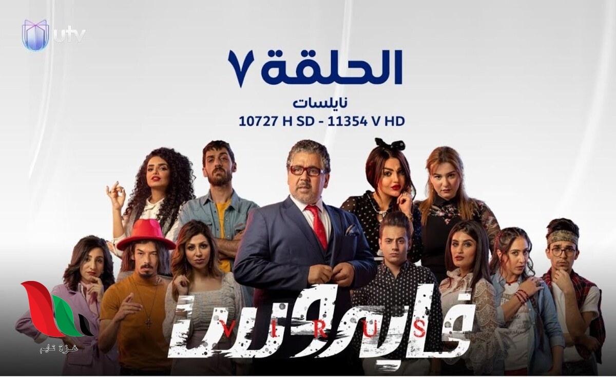 مشاهدة مسلسل فايروس العراقي حلقة 7 .. مرفق جميع الحلقات