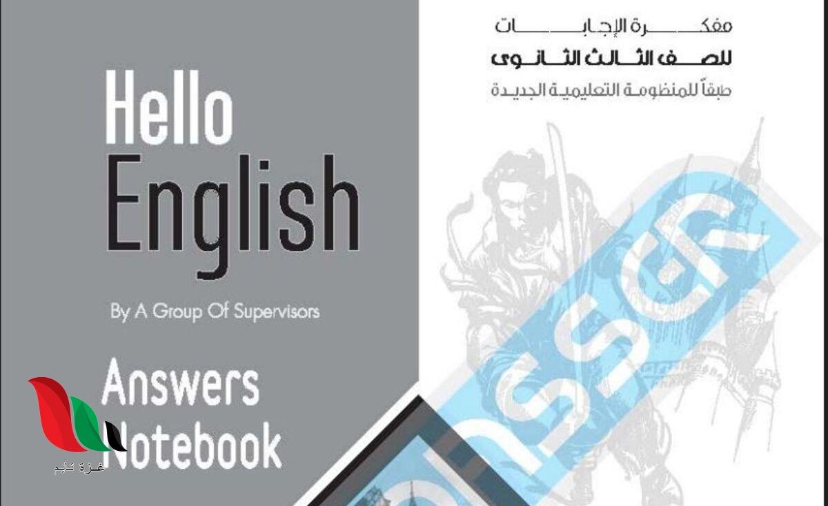 اجابات كتاب المعاصر انجليزى للصف الثالث الثانوى 2021 pdf