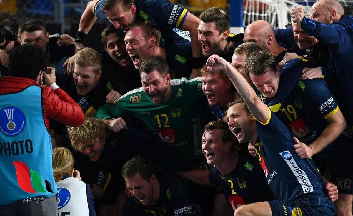 هكذا كانت نتيجة مباراة السويد وفرنسا اليوم في بطولة كرة اليد