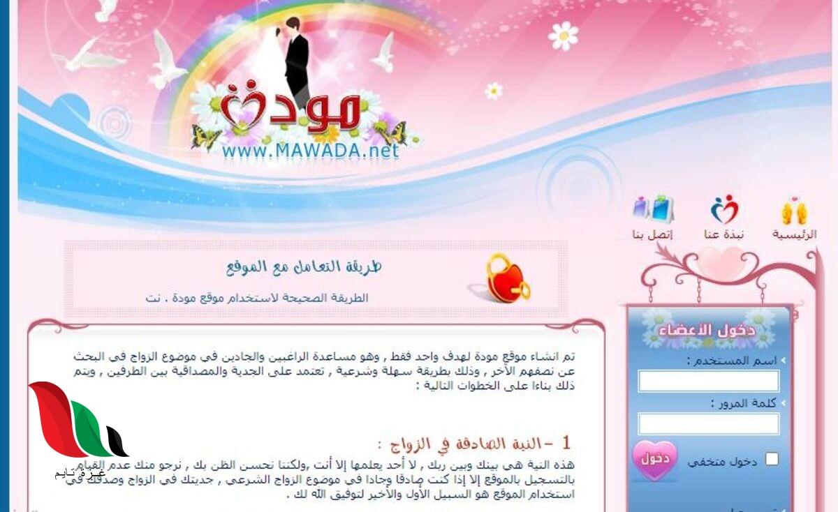 خطوات تسجيل الدخول في موقع مودة نت زواج عربي اسلامي