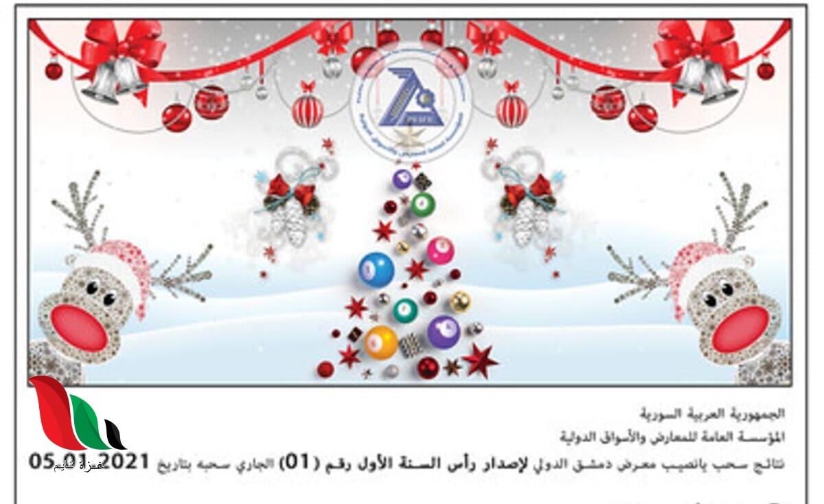الأرقام الرابحة في يانصيب معرض دمشق الدولي رأس السنة 2021 الدورة الأولى وجوائز الترضية