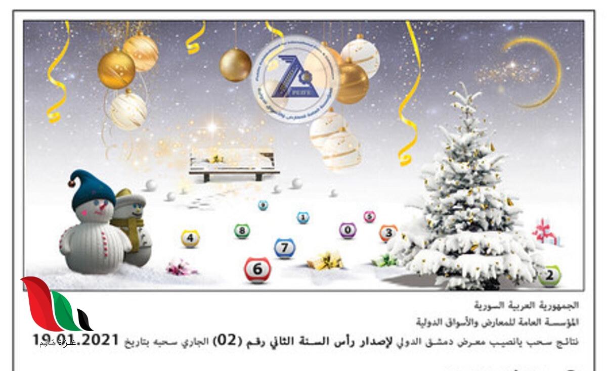 الأرقام الرابحة في يانصيب معرض دمشق الدولي 2021 اصدار رأس السنة الثاني