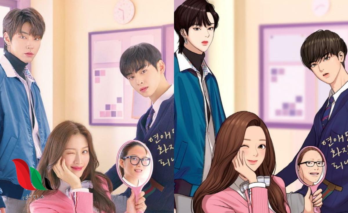 مواعيد نزول حلقات مسلسل الجمال الحقيقي الكوري 2021