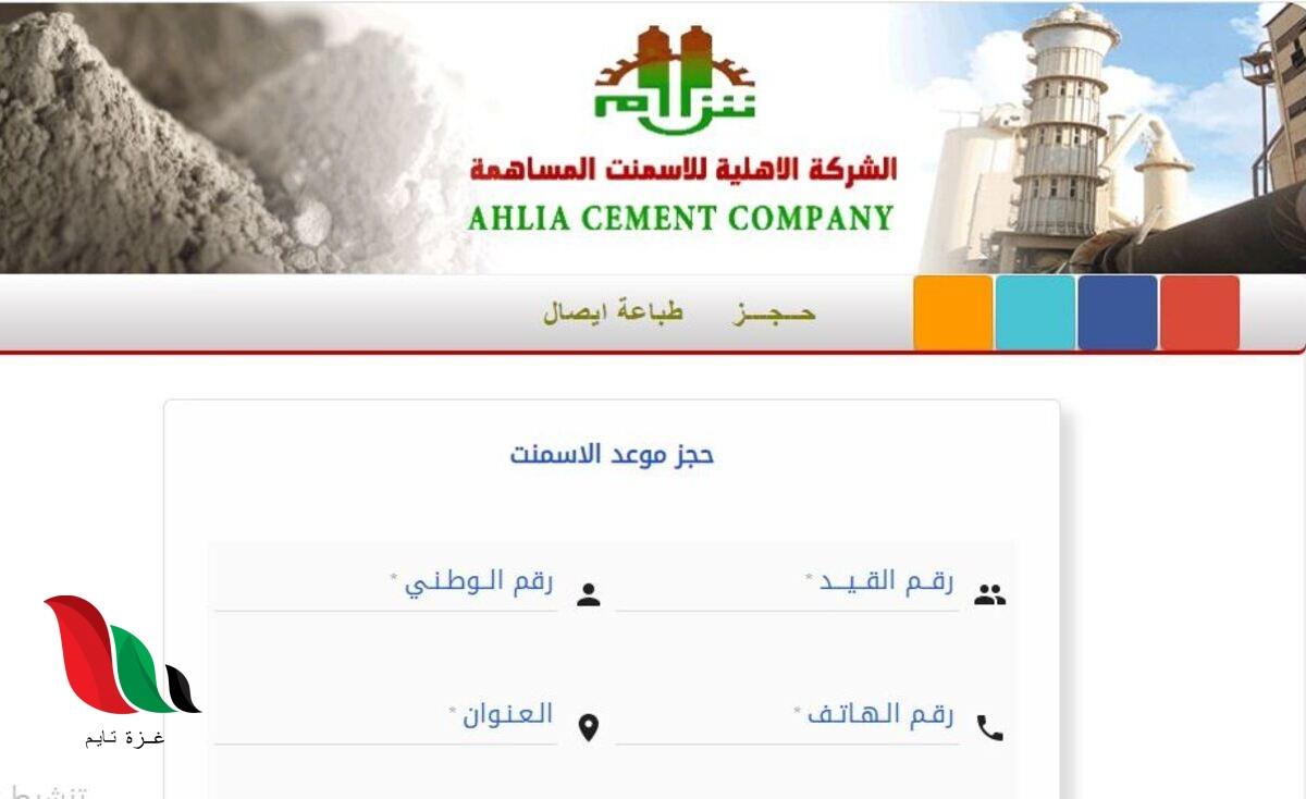 ليبيا: رابط حجز الاسمنت سوق الخميس امسيحل