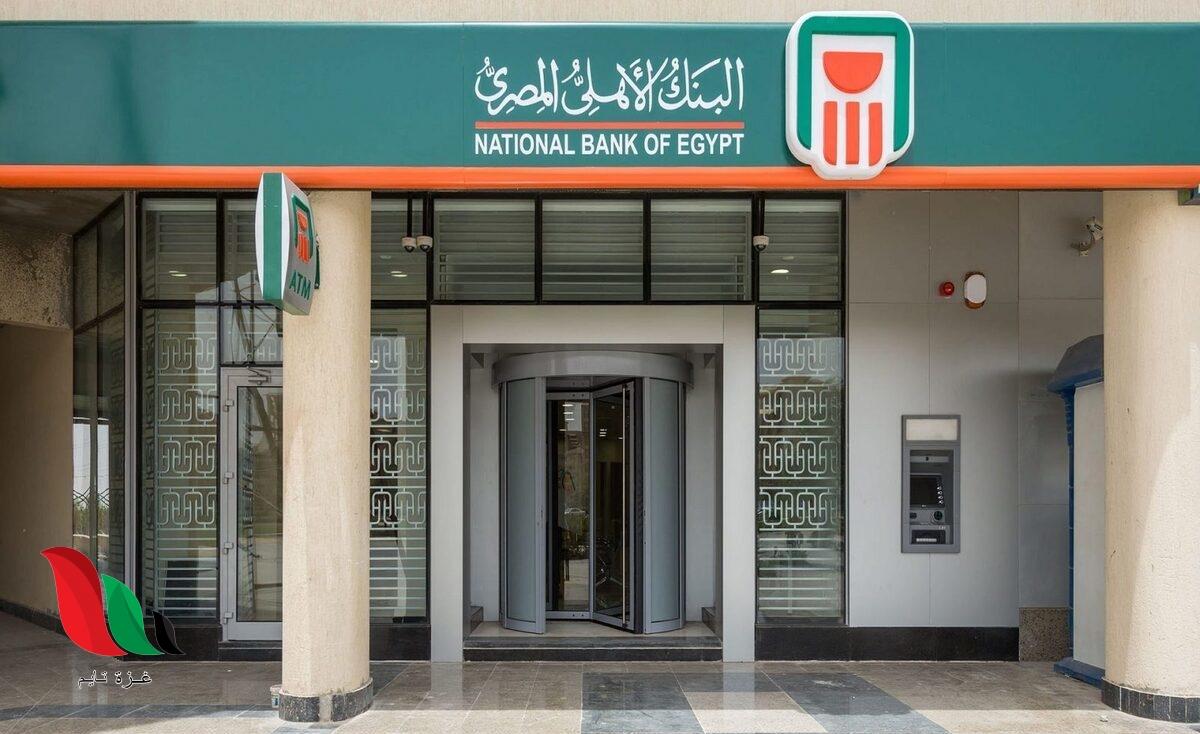 اسعار فوائد شهادات الاستثمار في البنك الاهلى في مصر
