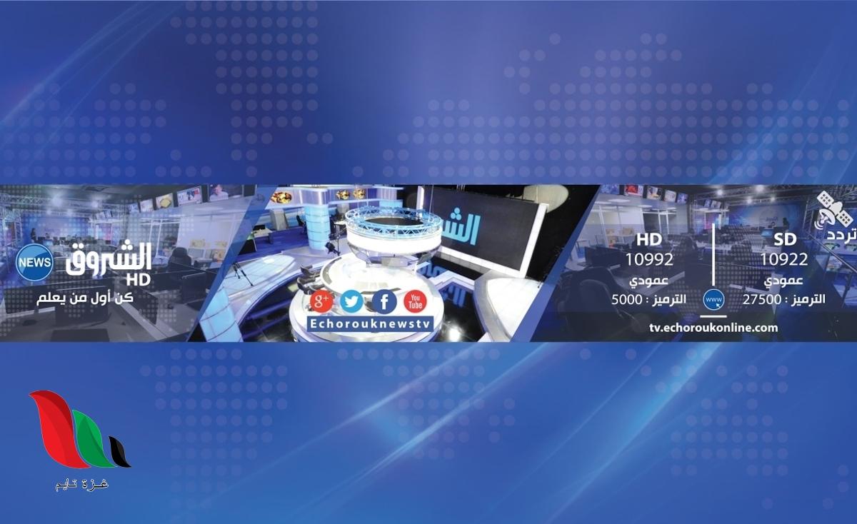 تردد قناة الشروق الجزائرية الجديد 2021 على النايل سات