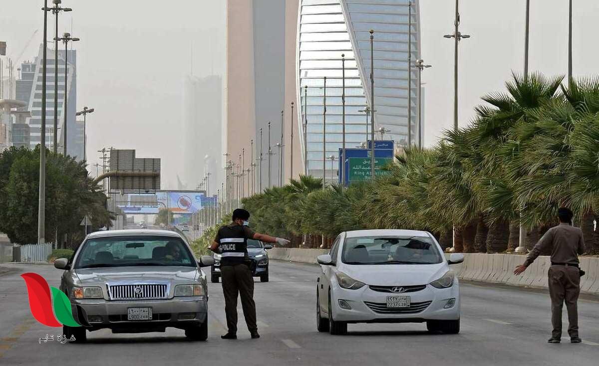 متى بداية الحظر الكلي في السعودية ؟