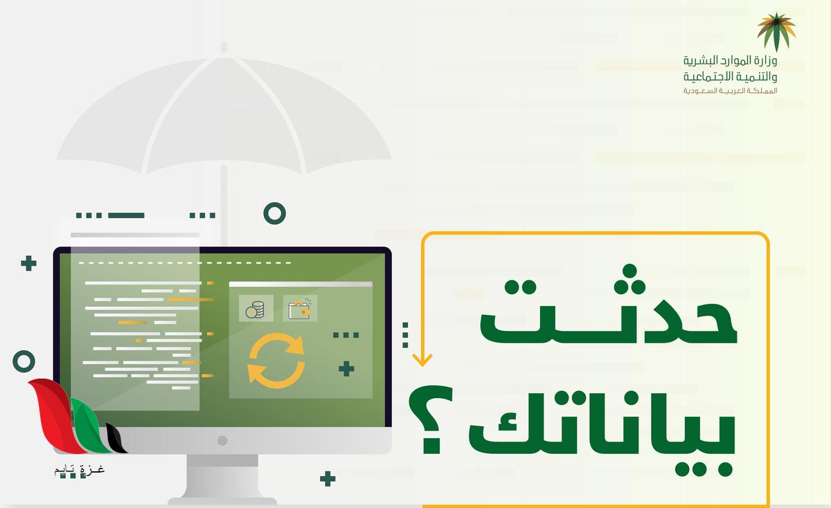 تحديث بيانات تسجيل الضمان الاجتماعي في السعودية