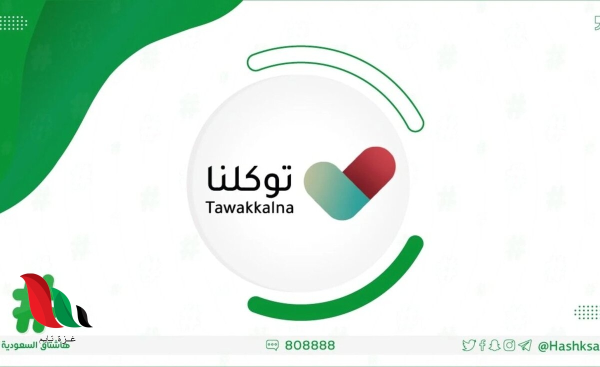 طريقة تسجيل الدخول في توكلنا لدخول المولات بالسعودية