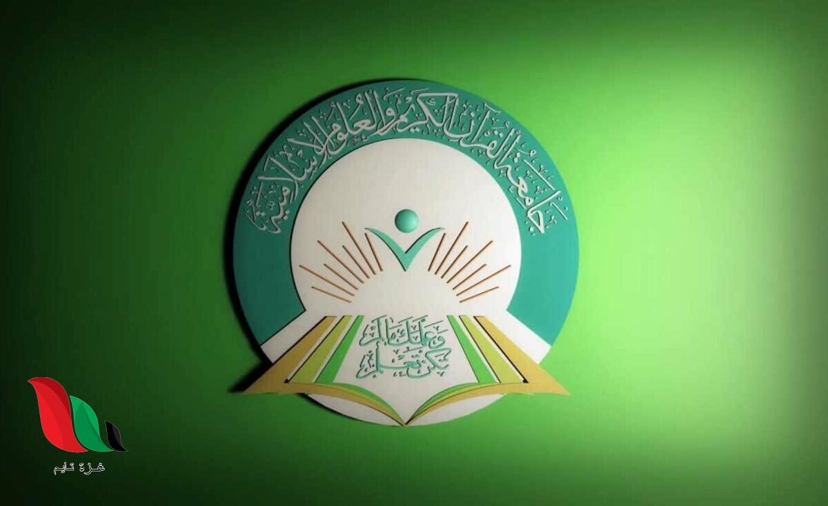 السودان: نتيجة جامعة القران الكريم والعلوم الاسلامية 2019 2020