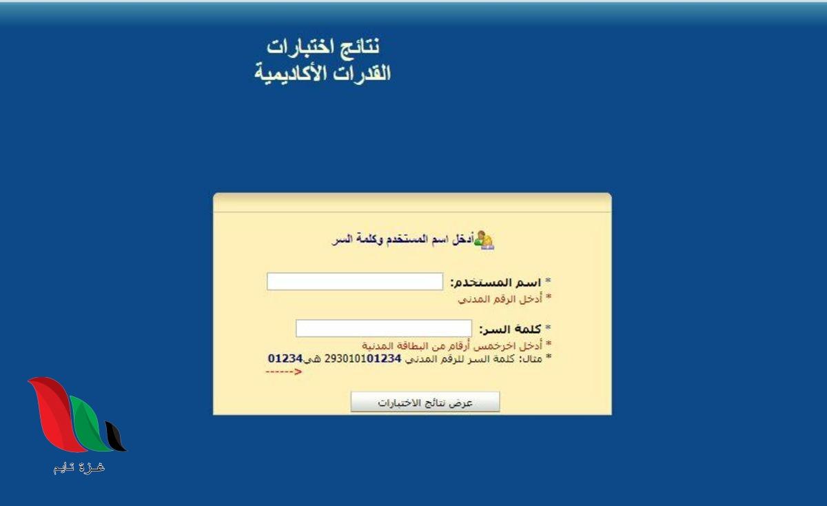 نتائج اختبار القدرات في جامعة الكويت 2021