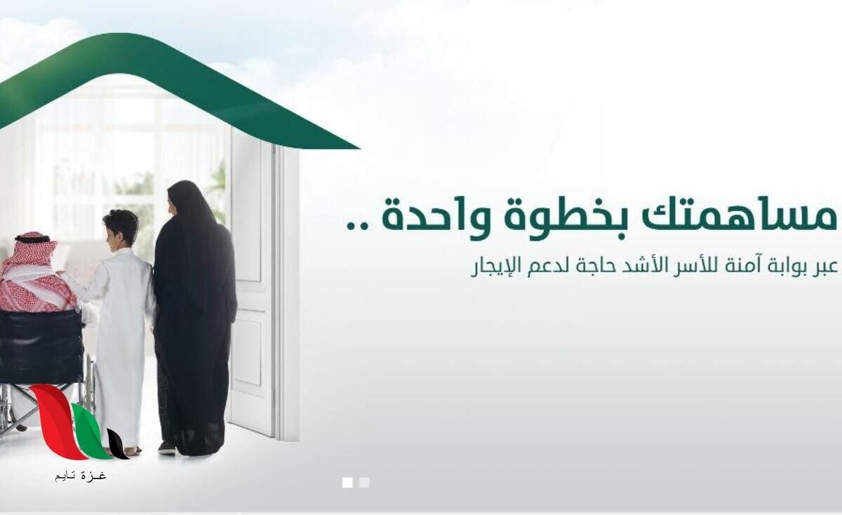 السعودية: رابط تسجيل في منصة جود الإسكان 1442