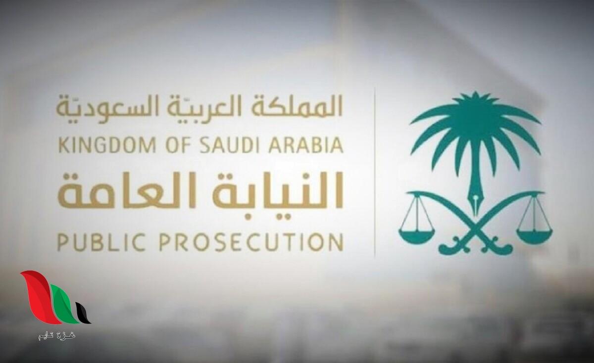 رابط استعلام .. اسماء المرشحين في نتائج النيابة العامة 1442 في السعودية