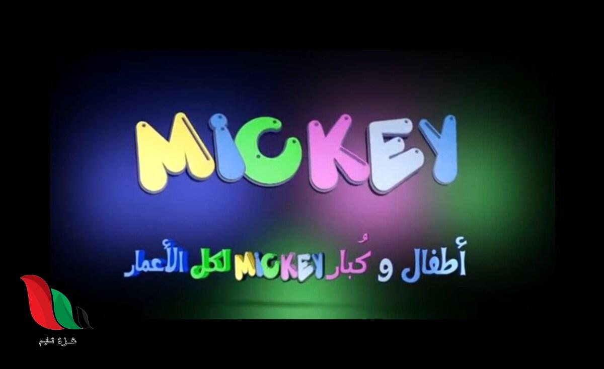 تردد قناة ميكي 2021 الجديد على نايل سات