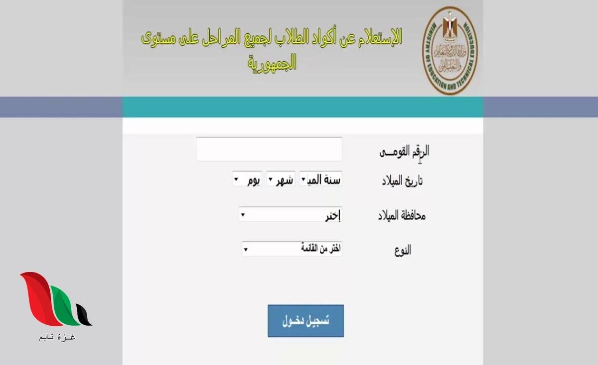 معرفة الاستعلام عن كود الطالب 2021 بالرقم القومى في مصر