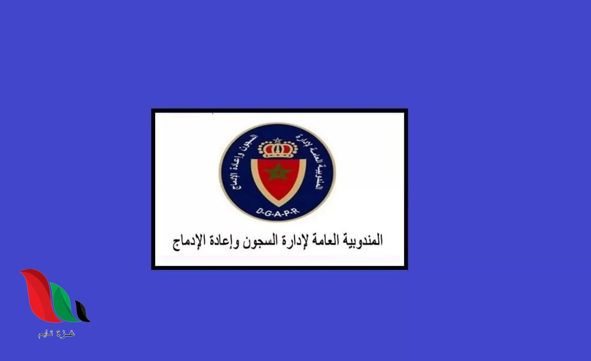 المغرب: لائحة الناجحين في مباراة إدارة السجون 2021 2020
