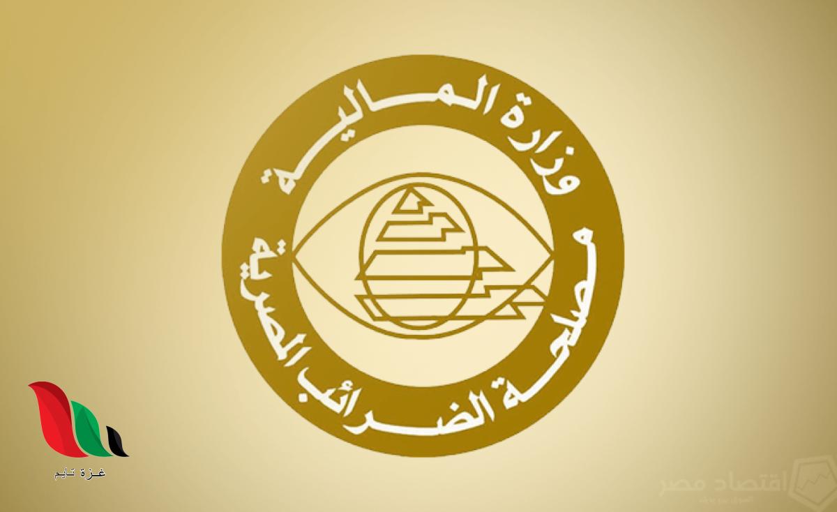 نتيجة مسابقة مصلحة الضرائب 2020 في مصر