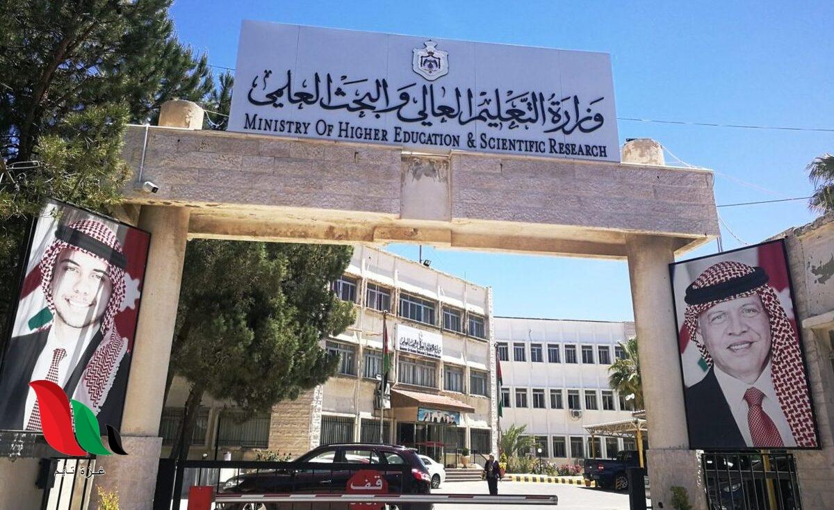 الأردن: نتائج المنح والقروض 2020 2021 النهائية