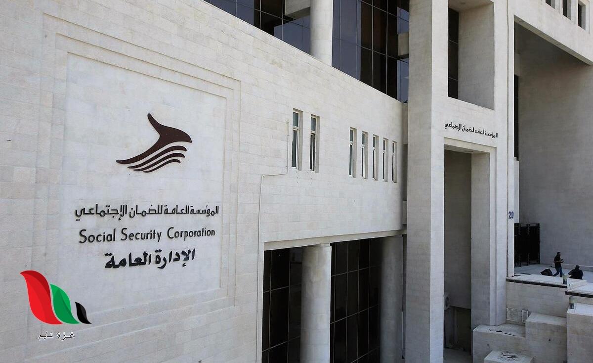 نسبة اقتطاع الضمان الاجتماعي من الراتب 2020 2021 في الأردن