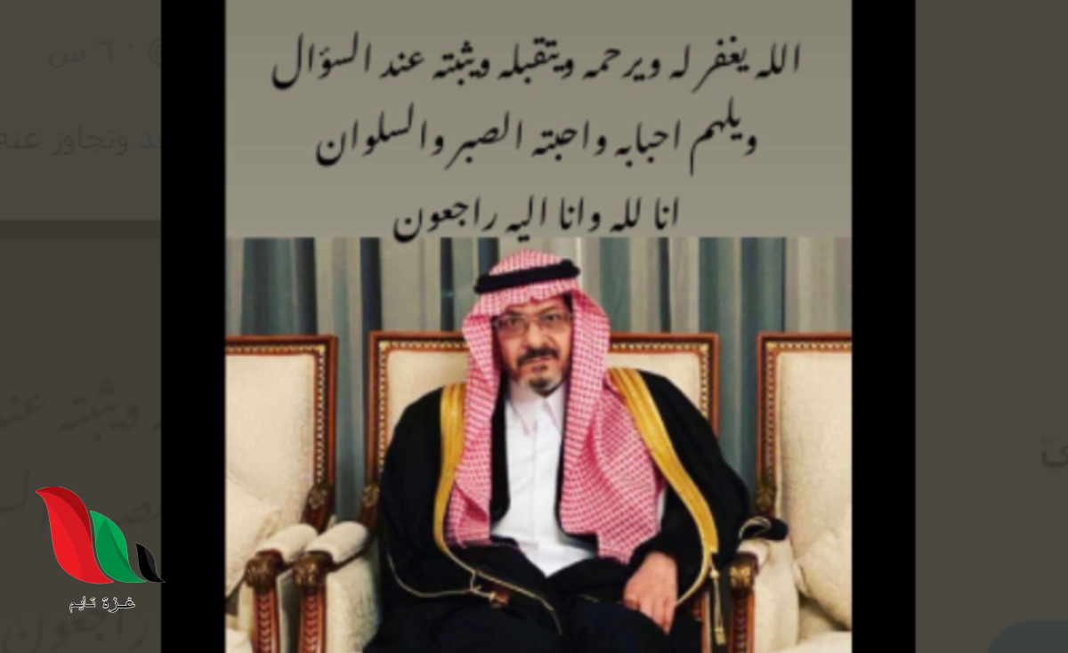 السعودية: سبب وفاة الامير مشهور بن مساعد بن عبدالعزيز