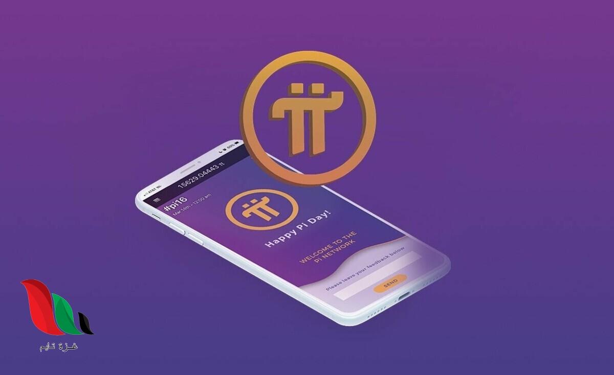 تحميل برنامج عملة bee network coin app العملة الرقمية الصينية
