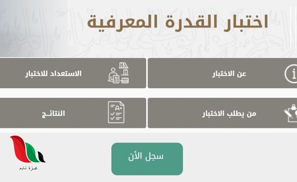 اعلان مواعيد اختبار القدرة المعرفية التحصيلي 1442 بالسعودية