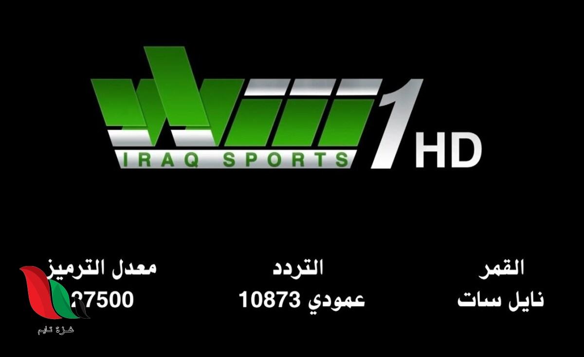 إليكم تردد قناة الشباب الرياضية العراقية 2021 على النايل سات