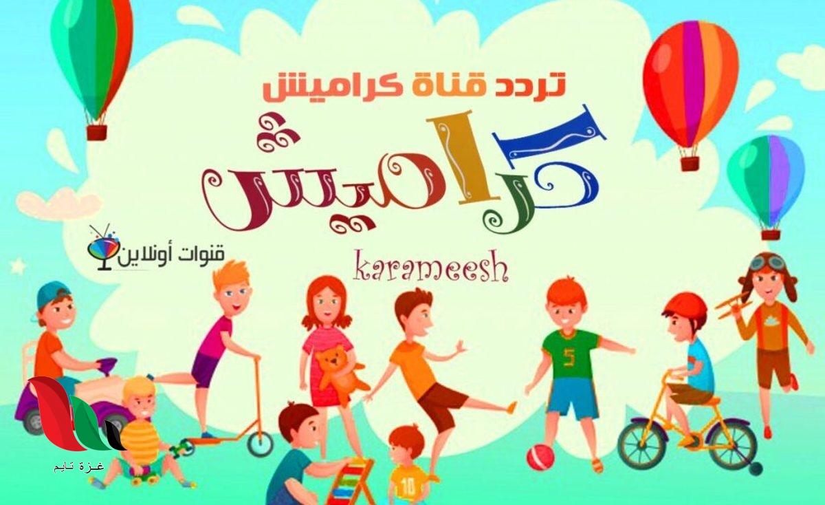 نايل سات .. تردد قناة كراميش الجديد 2021 للاطفال