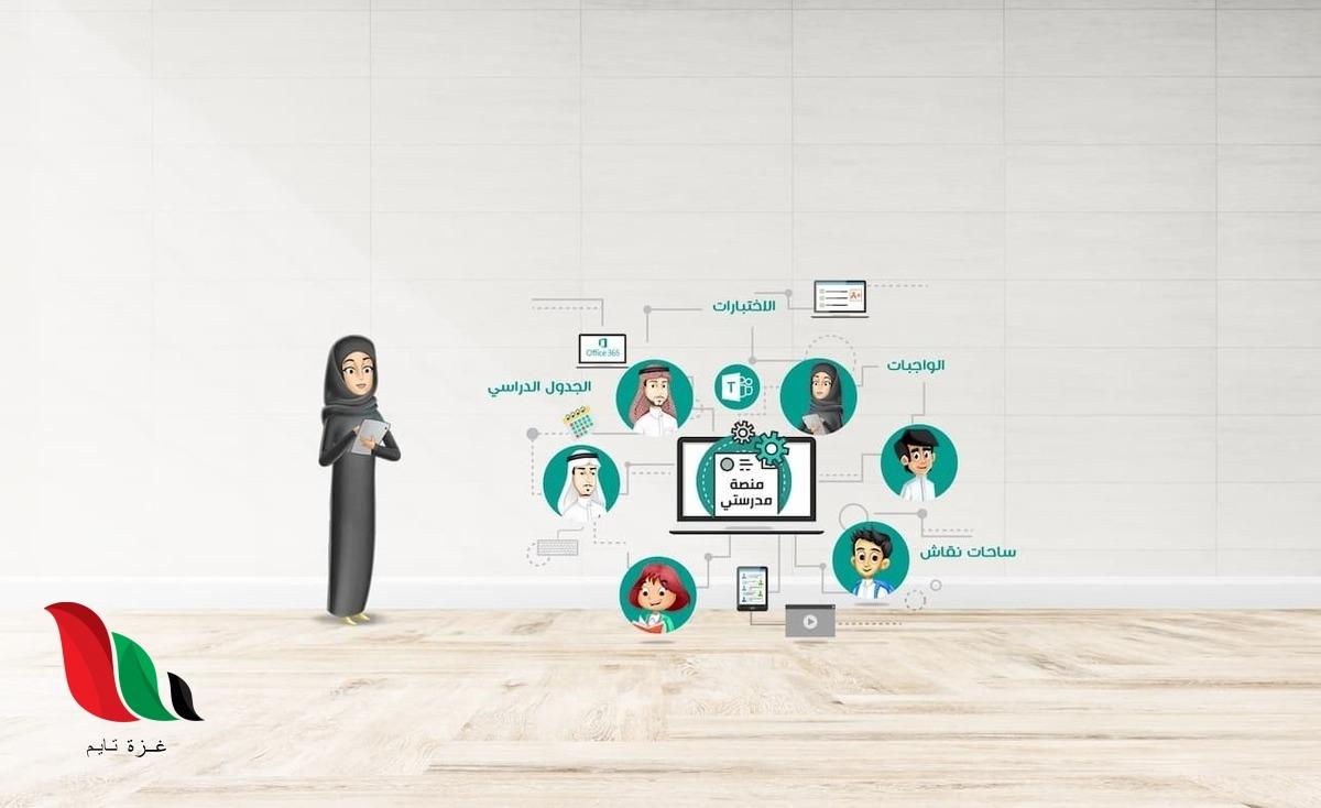 منصة مدرستي الواجبات المنزلية المدرسية المنشورة في السعودية