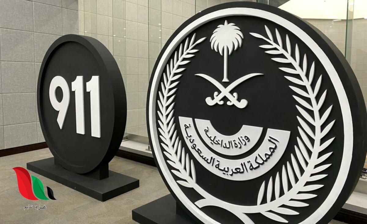 نتائج وظائف مركز العمليات الأمنية الموحد 911 في السعودية عبر ابشر للتوظيف