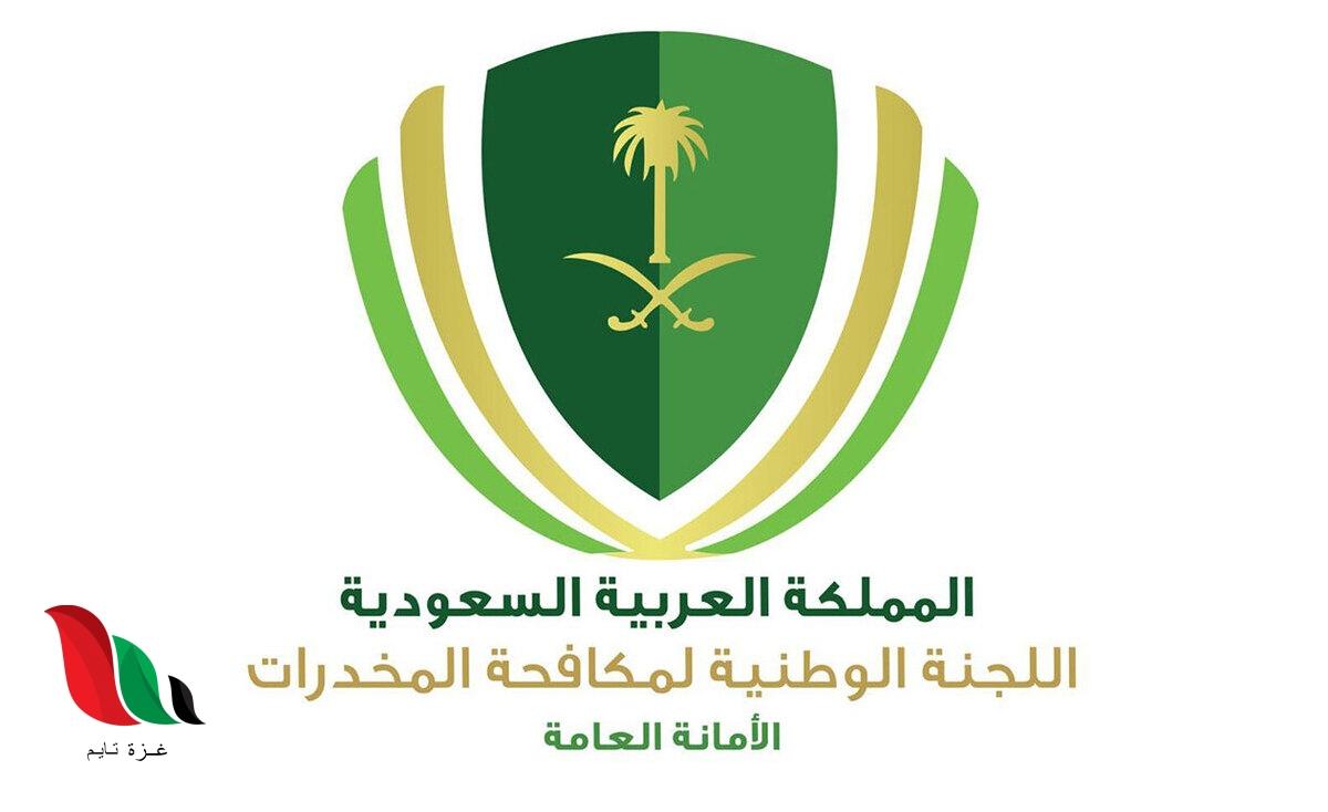 السعودية: نتائج القبول المبدئي في مكافحة المخدرات 1442