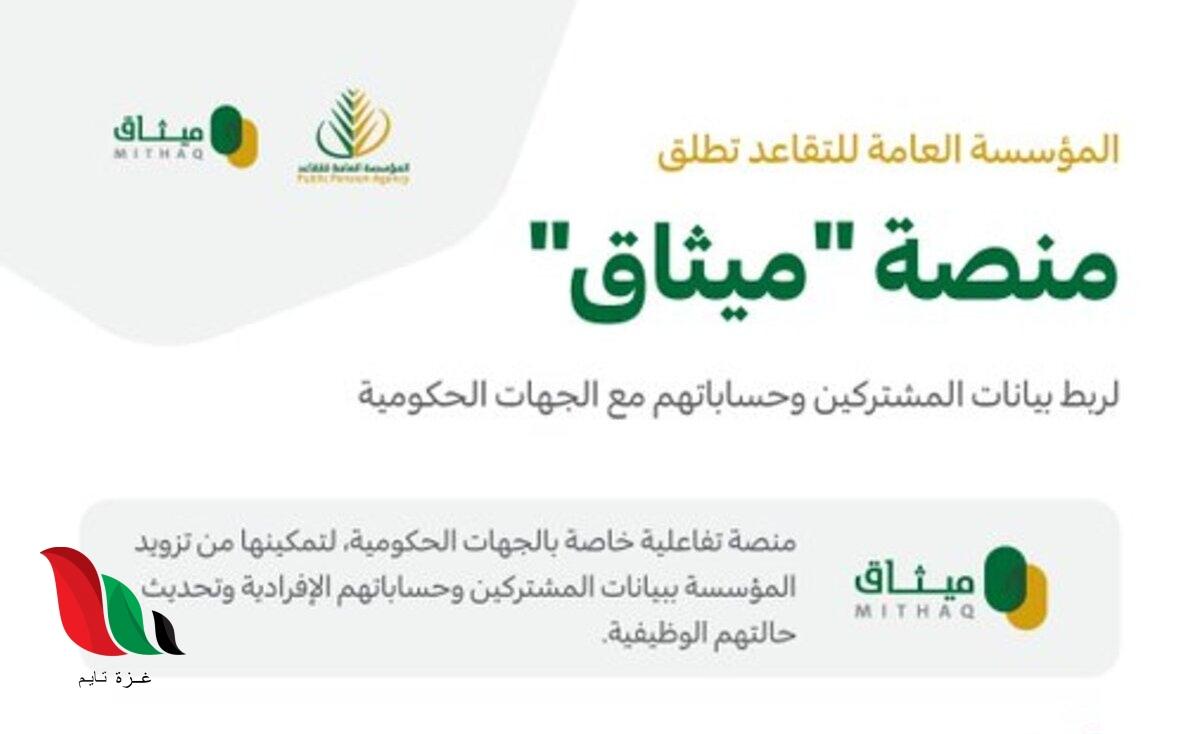 رابط منصة ميثاق مؤسسة التقاعد العامة في السعودية