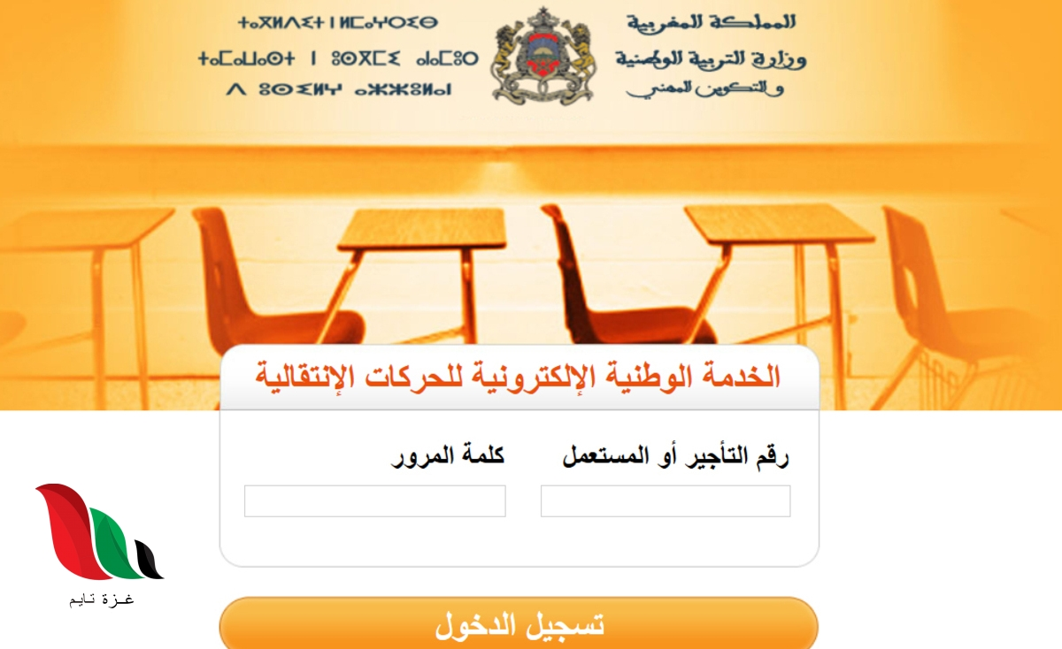 نتائج الحركة الانتقالية للمديرين 2021 في المغرب
