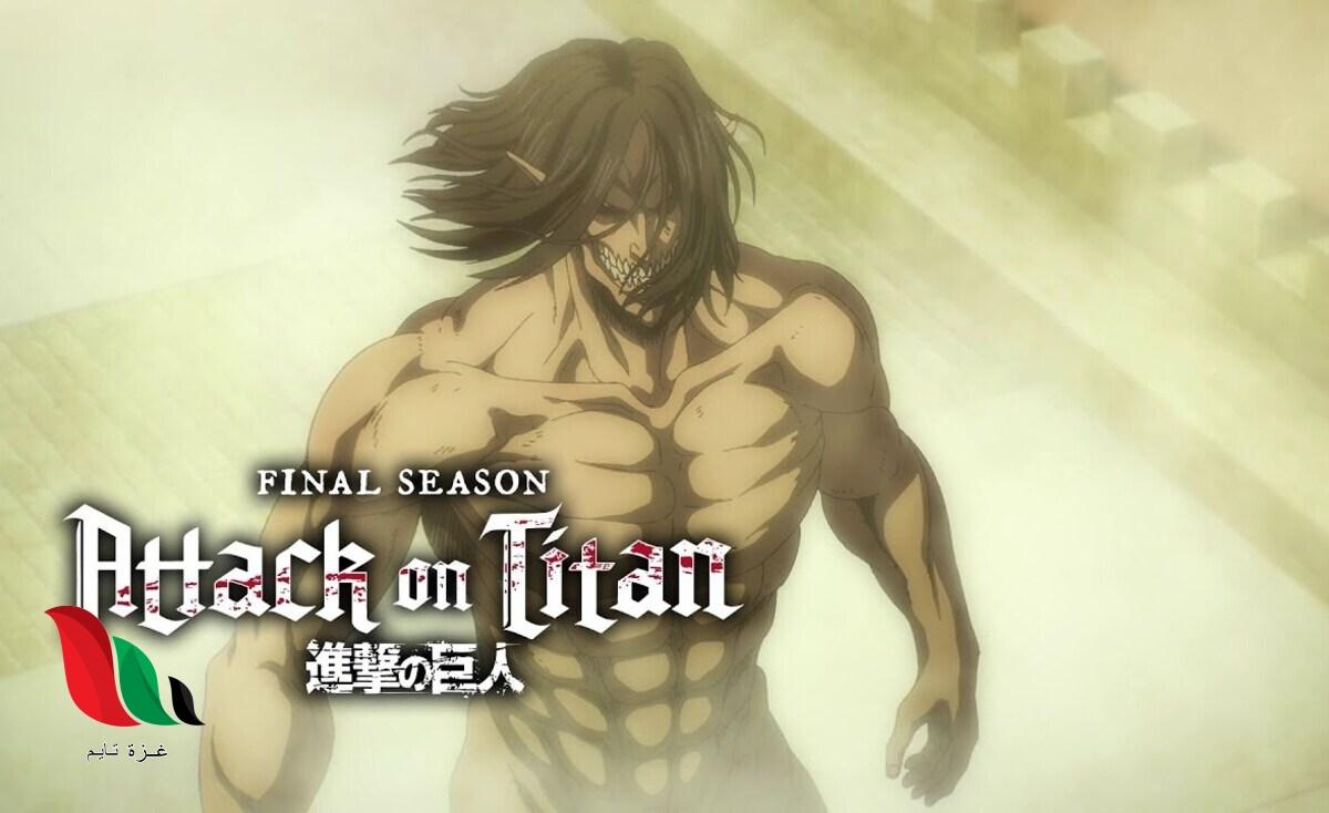 مانجا هجوم العمالقة الموسم الرابع الحلقة 16 الاخيرة attack on titan مترجم ملون