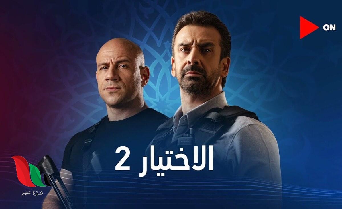 جميع حلقات مسلسل الاختيار 2 رمضان 2021