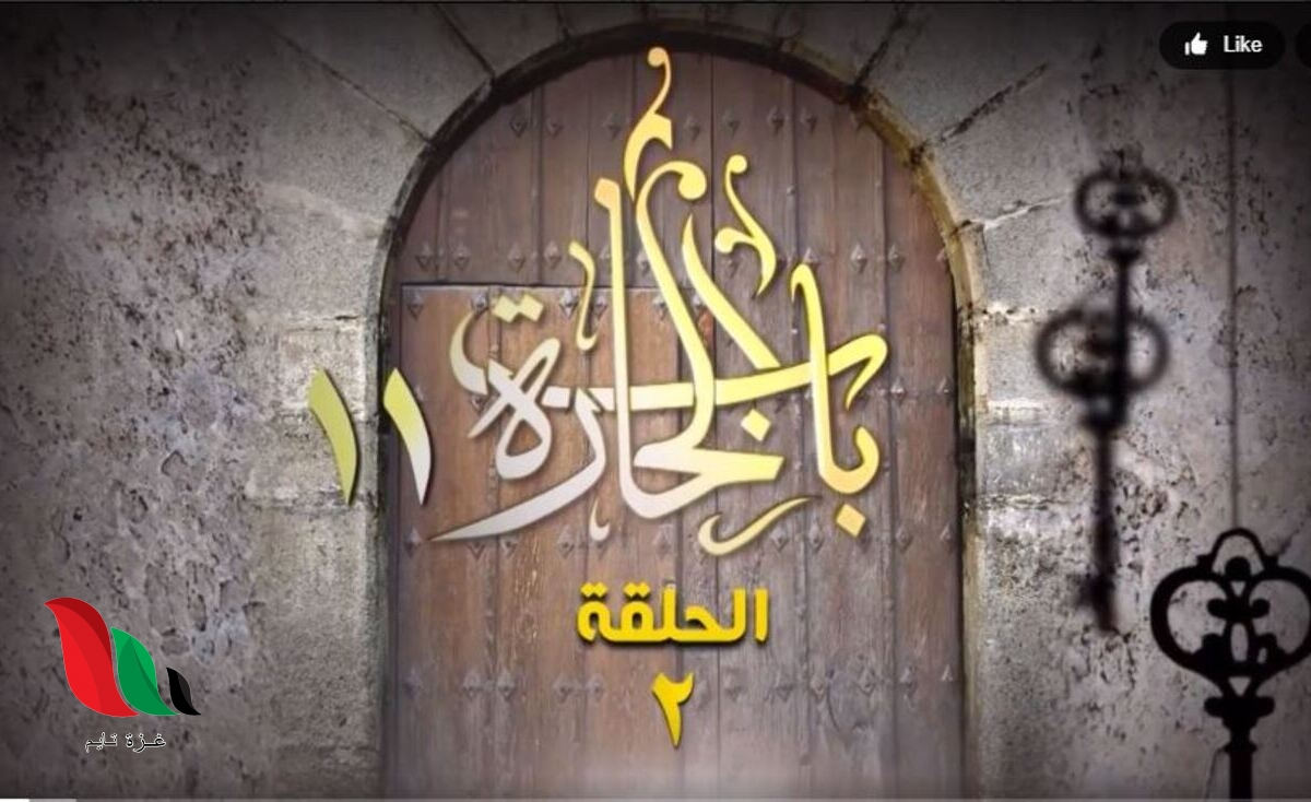 شاهد: مسلسل باب الحارة 11 الحلقة 2 الثانية كاملة ومواعيد عرضه