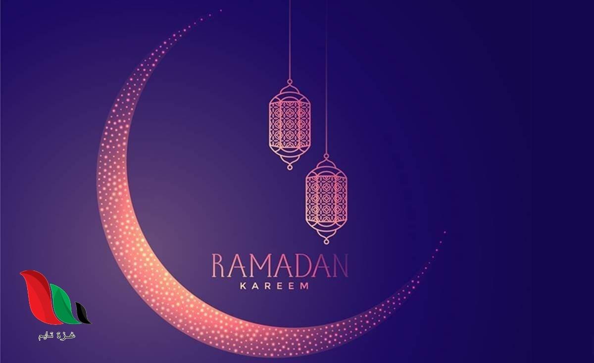 تقويم شهر رمضان 1442 في السعودية