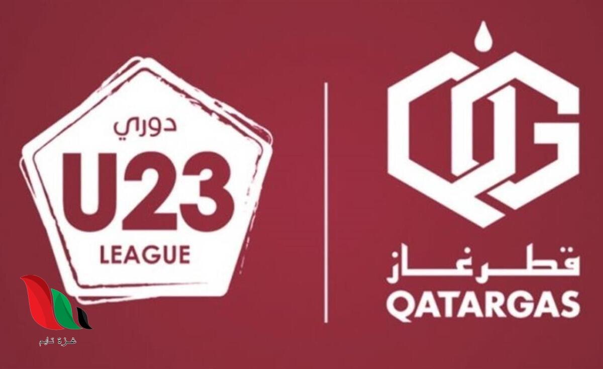 من هو الفريق الذي توج بلقب دوري قطر غاز تحت 23 سنة الموسم الحالي 2020-2021 ؟