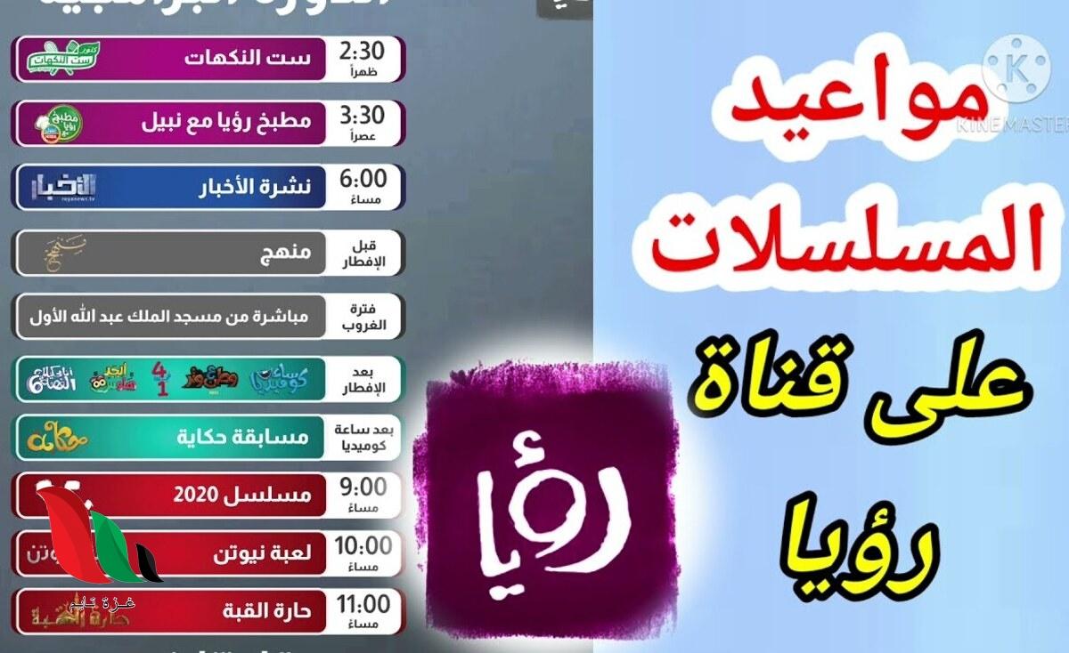 مواعيد مسلسلات قناة رؤيا في رمضان 2021