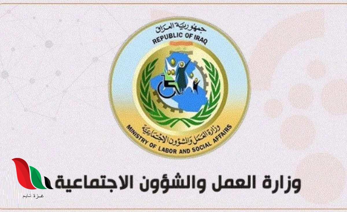 العراق: رابط استمارة التقديم على الرعاية الاجتماعية 2021