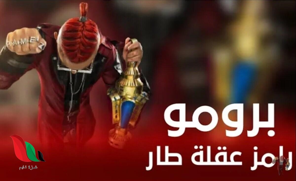 مشاهدة برومو اعلان برنامج رامز عقله طار في رمضان 2021