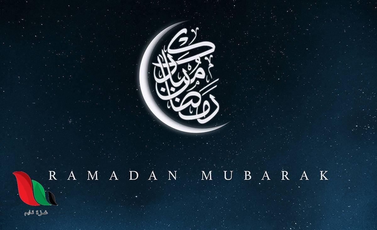 كم باقي على موعد حلول رمضان 2021 في العراق