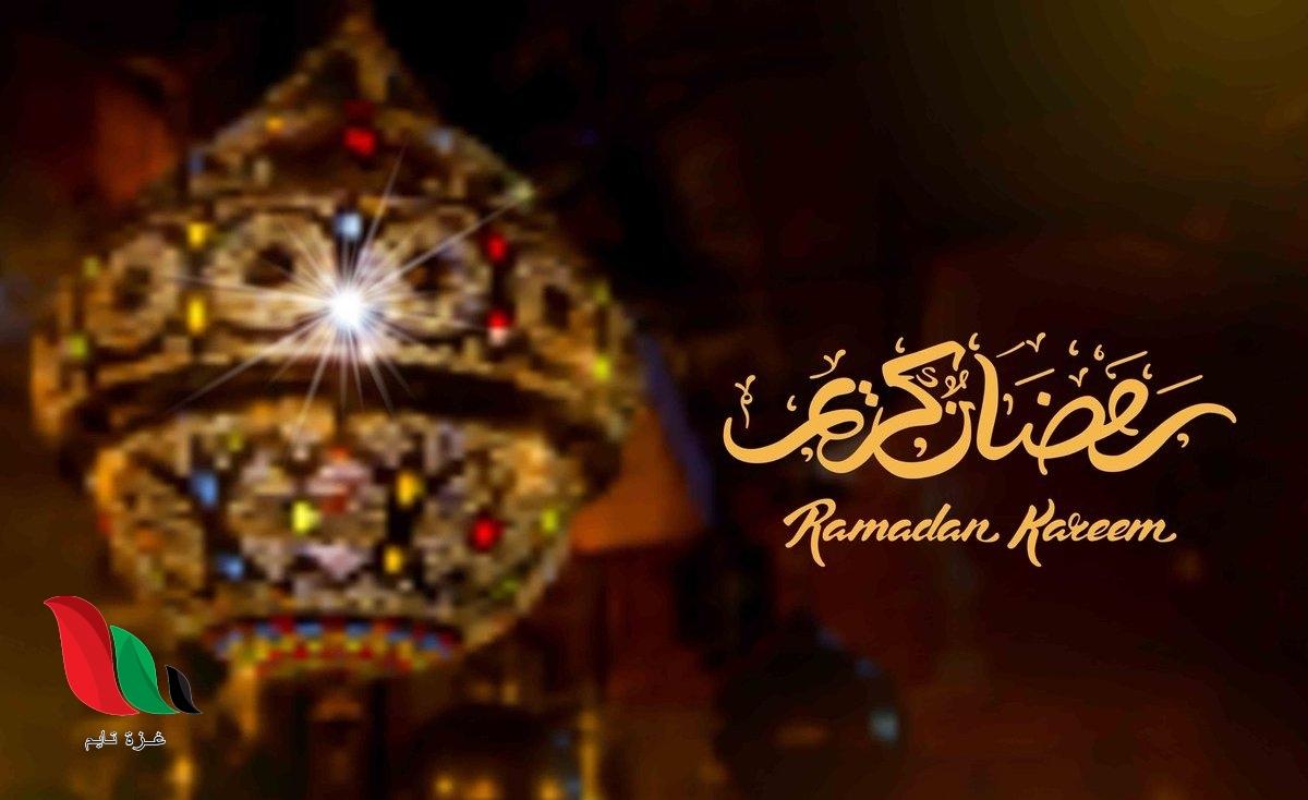 موعد اول يوم في شهر رمضان 2021 في مصر