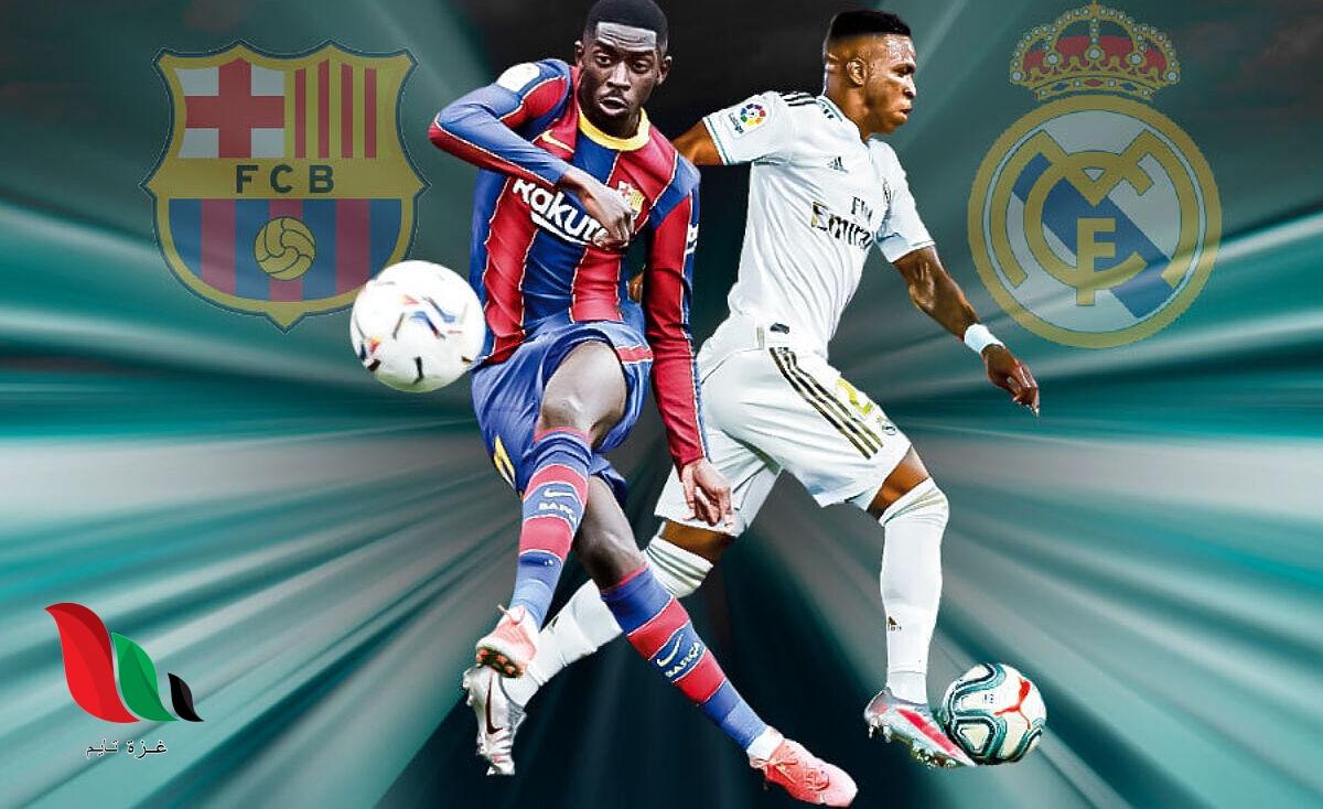 هذه اكبر نتيجة في تاريخ الكلاسيكو بين ريال مدريد وبرشلونة