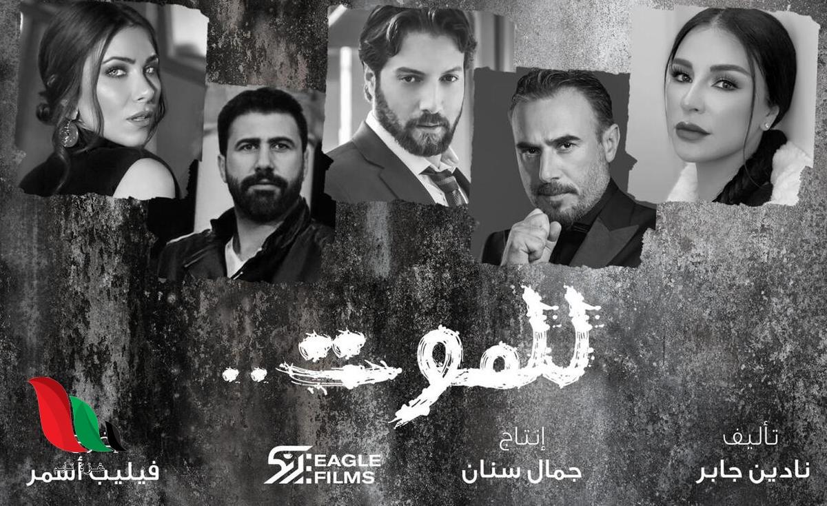 مشاهدة جميع حلقات مسلسل للموت في رمضان 2021