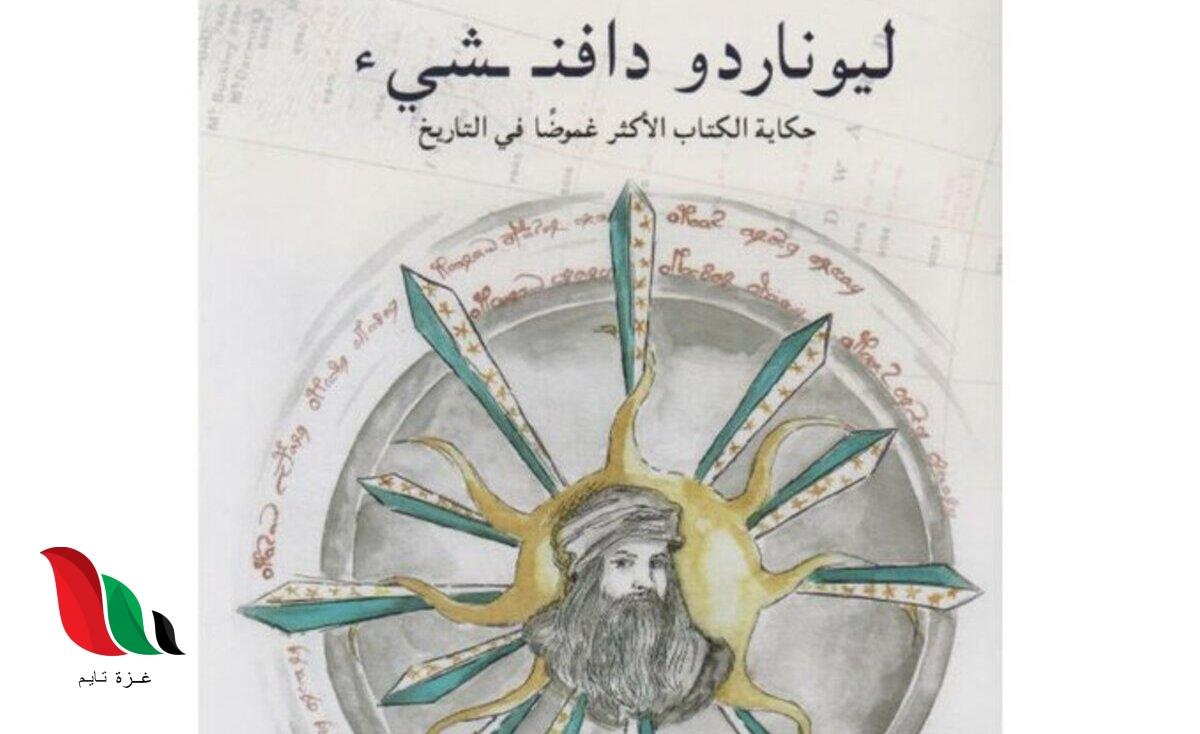 تحميل رواية كتاب ليوناردو دافنشي وليد الشعلان pdf